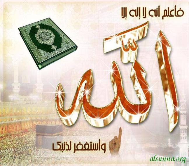 tausiyah in tilawatun islamiyah - alsunna