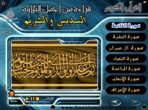 ayat Qur'an