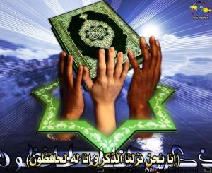 Kitab Suci Al Qur'an