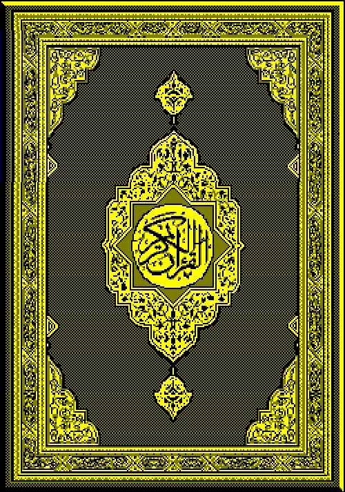 Al-qur 'an