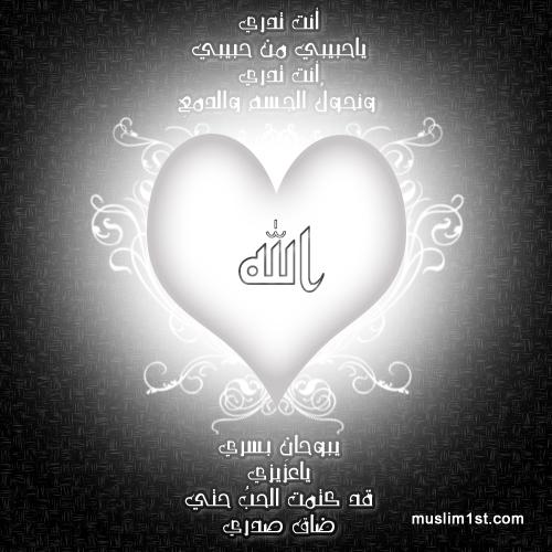 https://tausyah.files.wordpress.com/Kecintaan Mahabbah